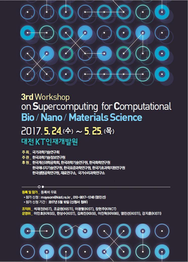 3rd Workshop on Supercomputer for Computational Bio/Nano/Materials Science 자세한 내용은 본문 참조