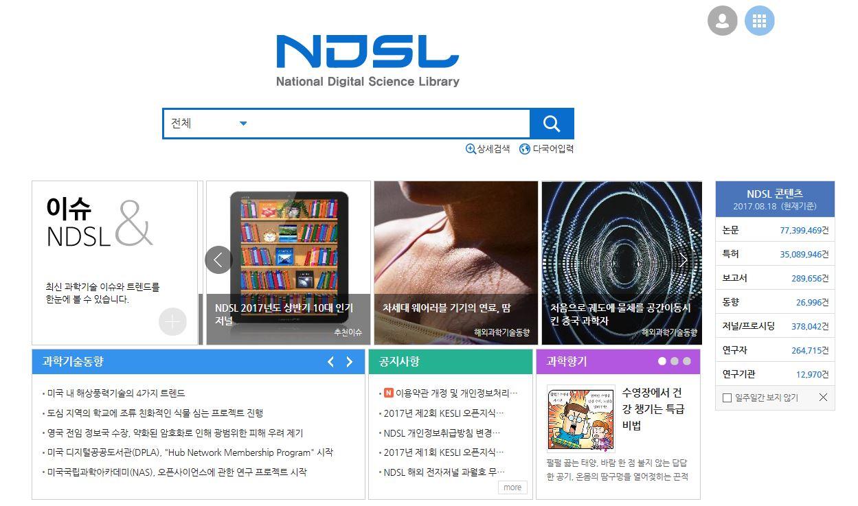 NDSL 홈페이지 자세한 내용은 본문 참조