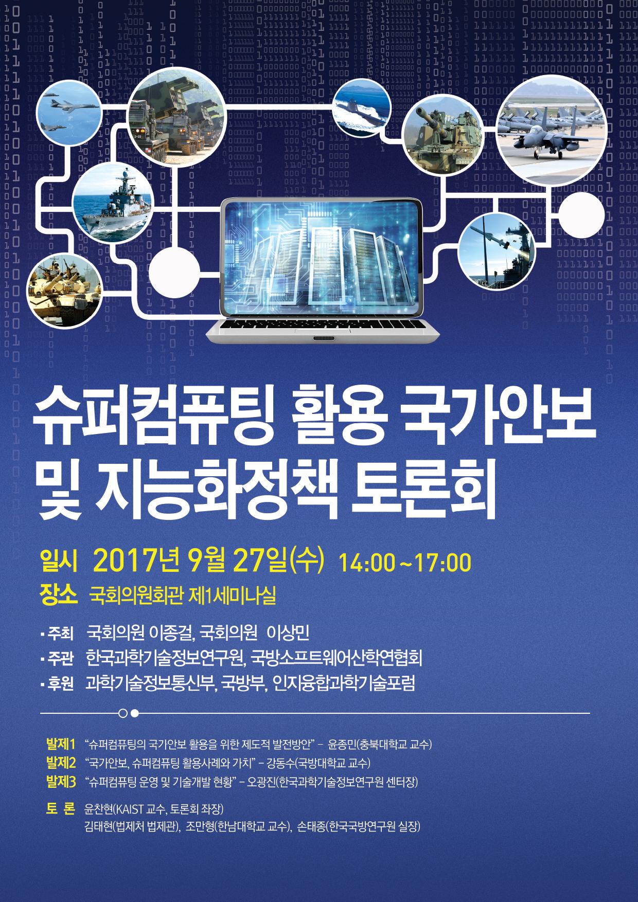 슈퍼컴퓨팅 활용 국가안보 및 지능화정책 토론회 자세한 내용은 본문 참조