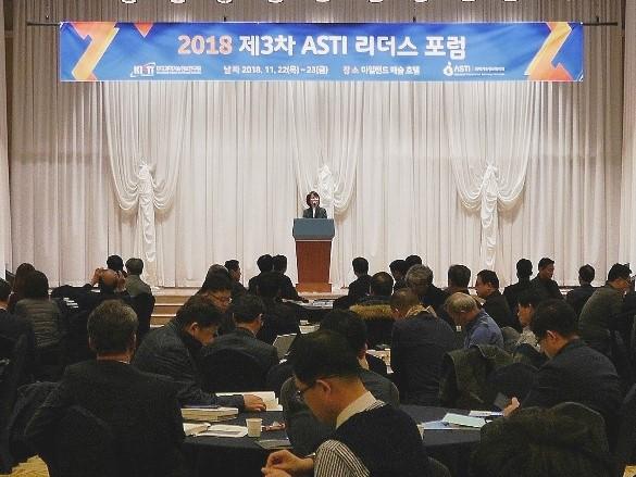 2018 제 3차 ASTI 리더스 포럼