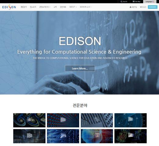 EDISON플랫폼서비스 홈페이지 사진