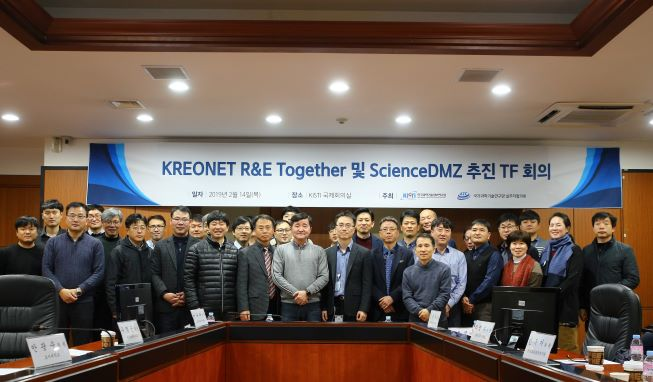 KREONET R&E Together 및 ScienceDMZ 추진 TF회의 사진