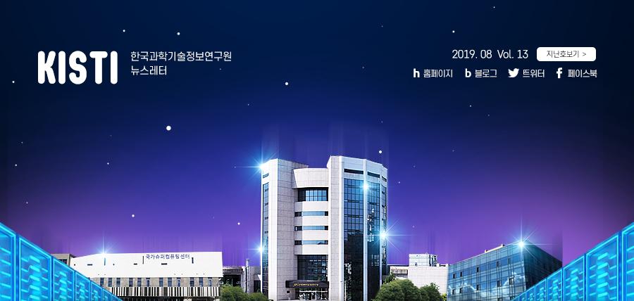 한국과학기술정보연구원 뉴스레터 2019.8 VOL.13