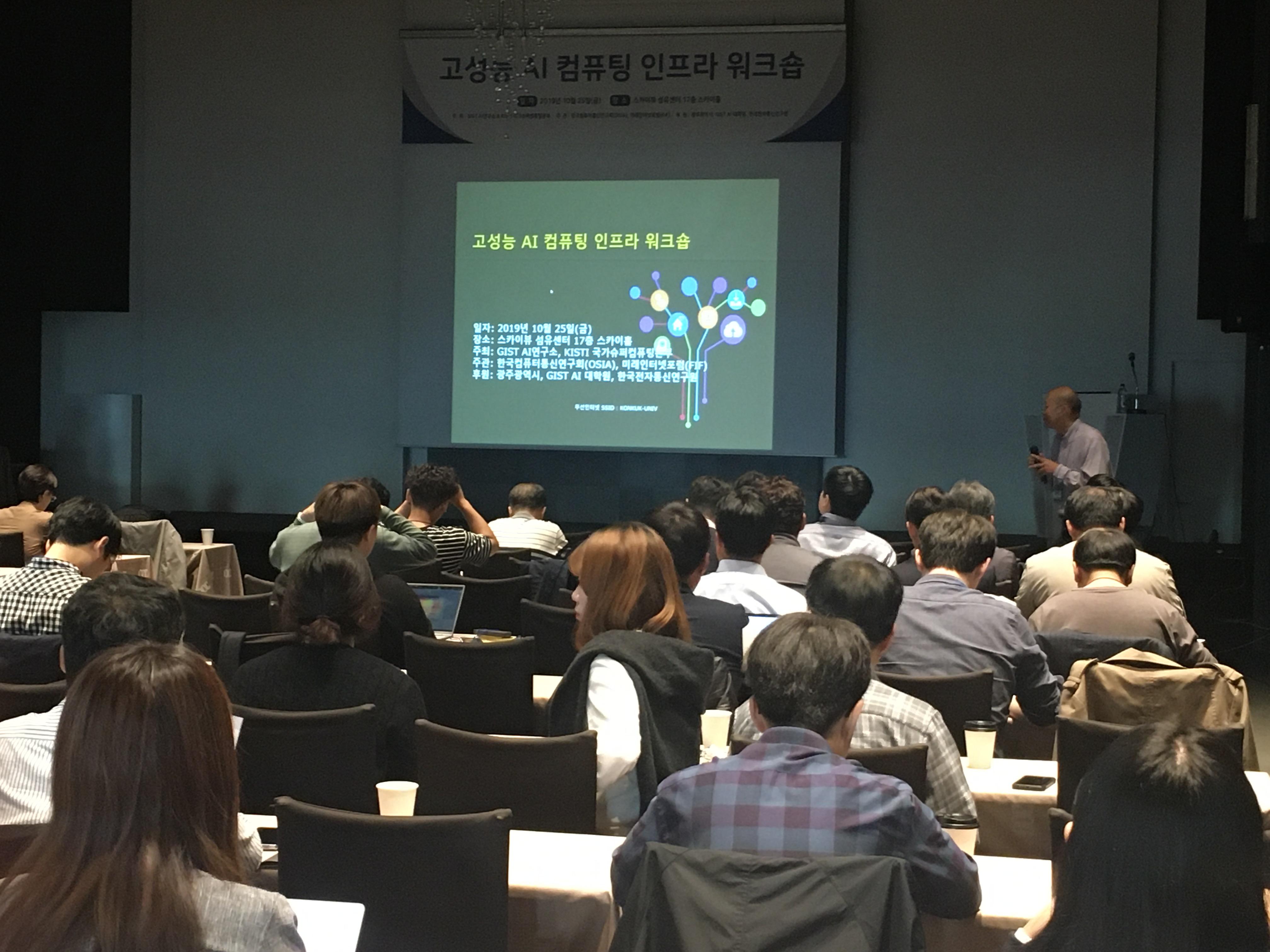 고성능 AI 컴퓨팅 인프라 워크숍 사진