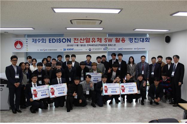제 9회 EDISON 전산열유체 SW 활용 경진대회 사진