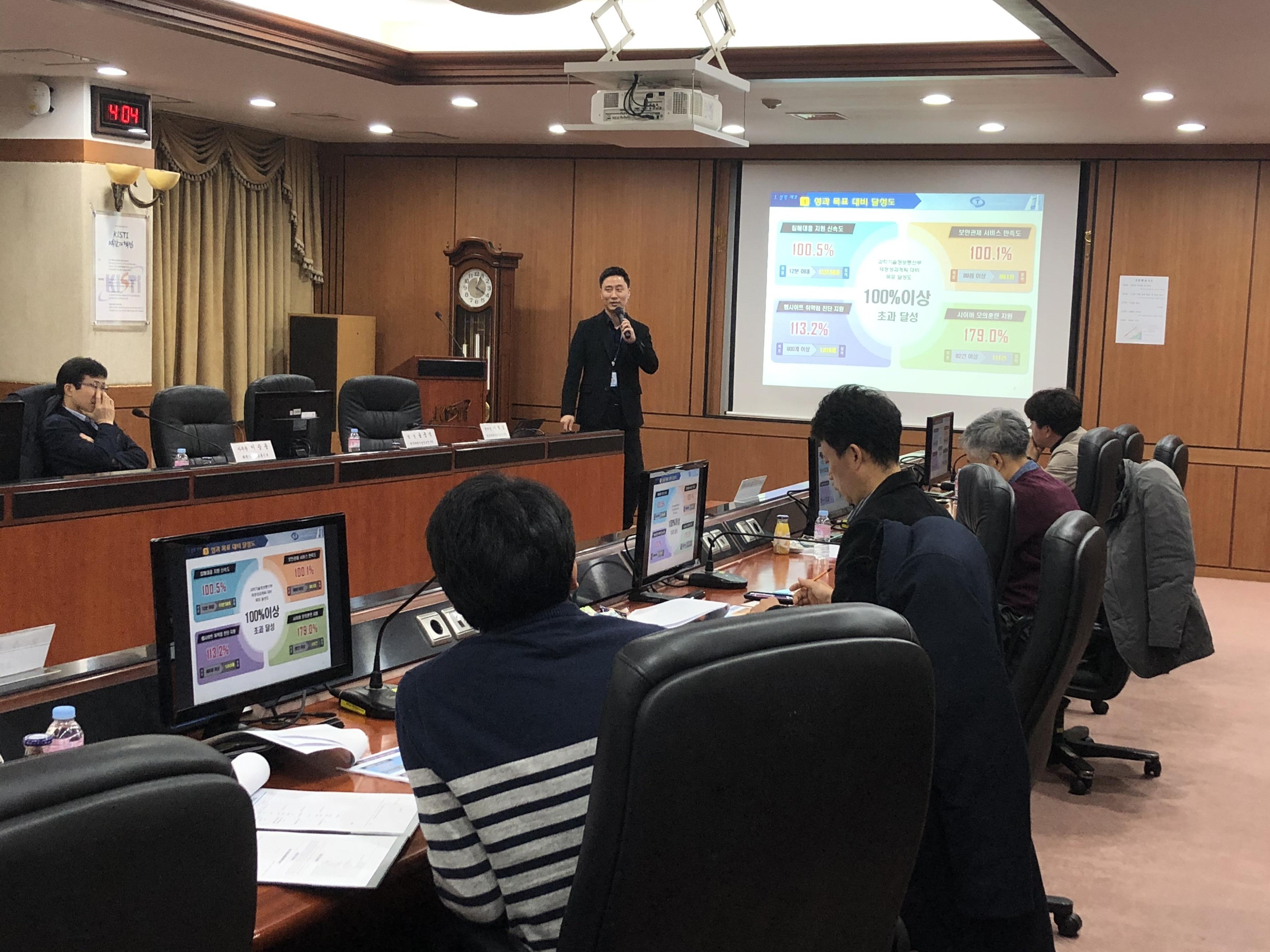 과학기술정보보호사업에 대한 산・학・연・관 외부 전문가평가 관련 회의 사진