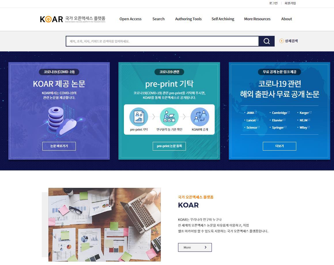 KOAR 국가오픈액세스 플랫폼 홈페이지 메인 사진
