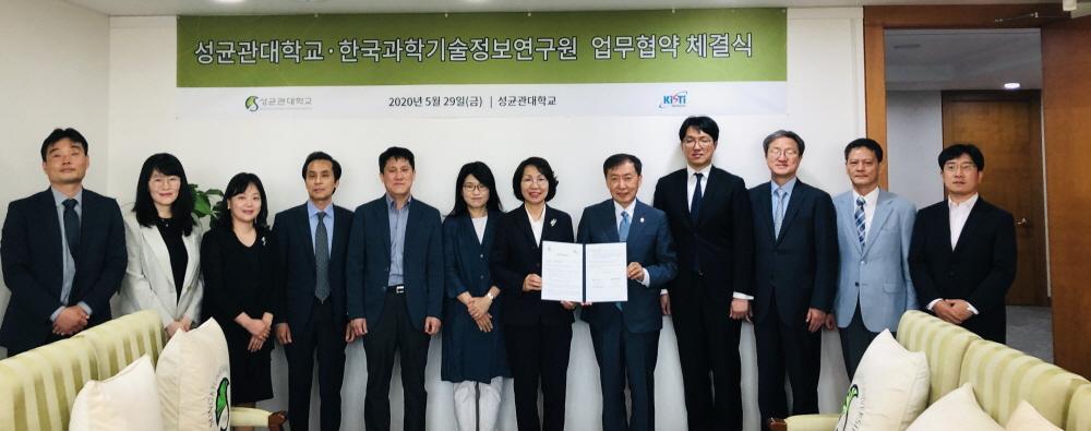 성균관대학교, 한국과학기술정보연구원 업무협약체결식 사진