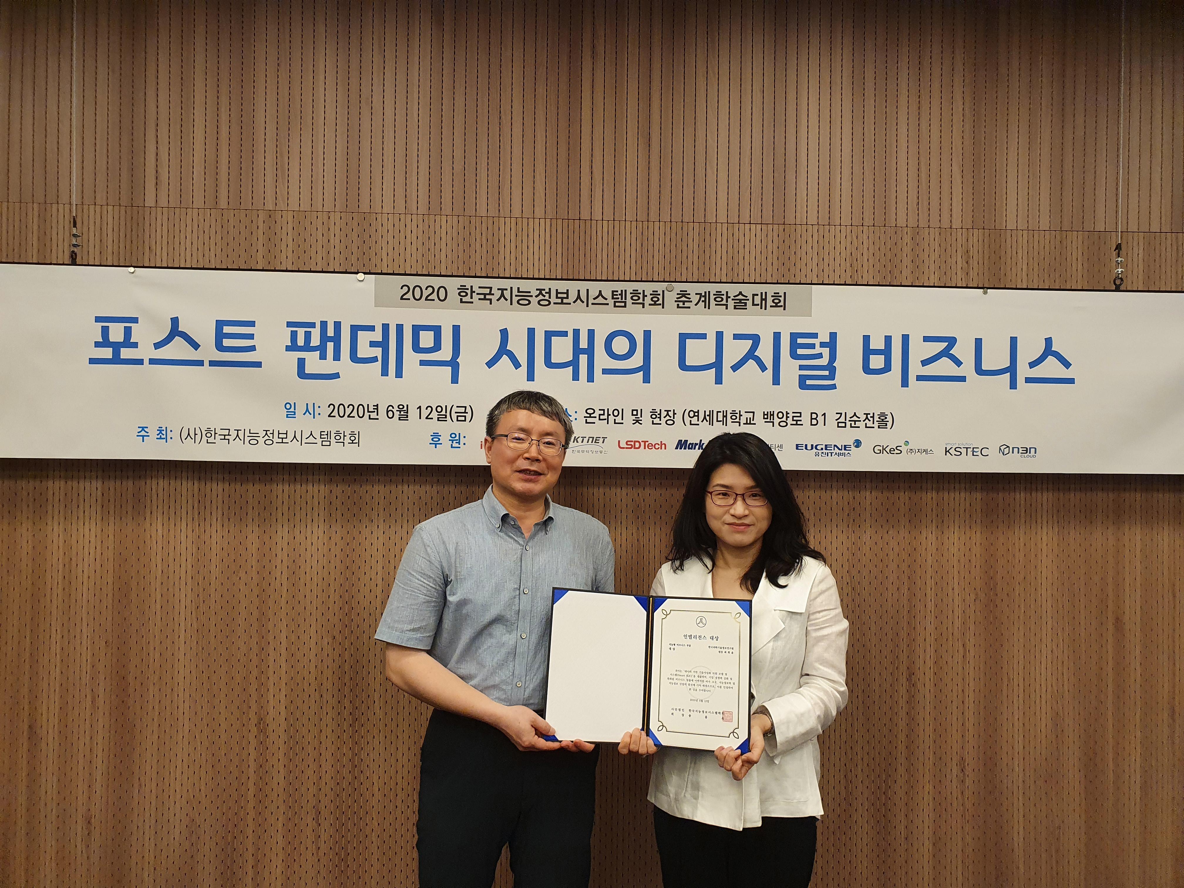 2020 한국지능정보시스템학회 춘계학술대회 포스트 팬데믹 시대의 디지털 비즈니스 사진