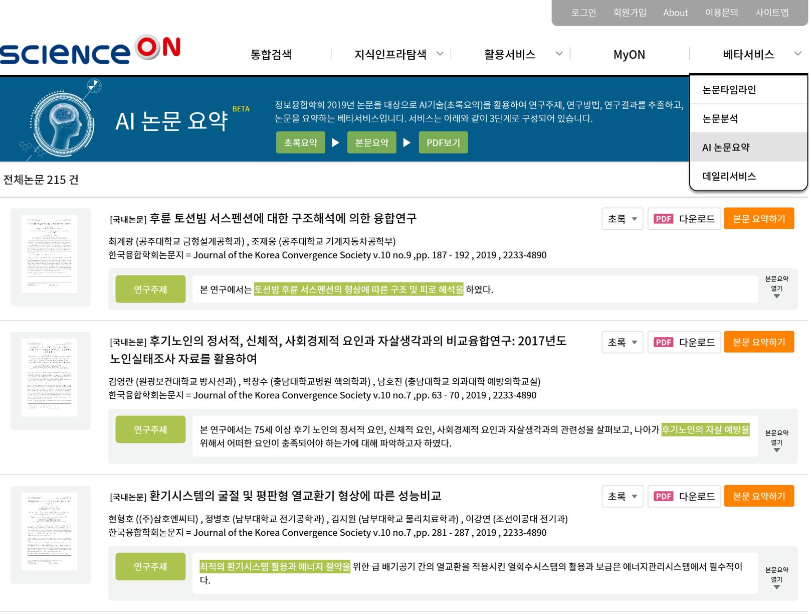ScienceON 홈페이지의 AI 논문 요약 서비스 화면