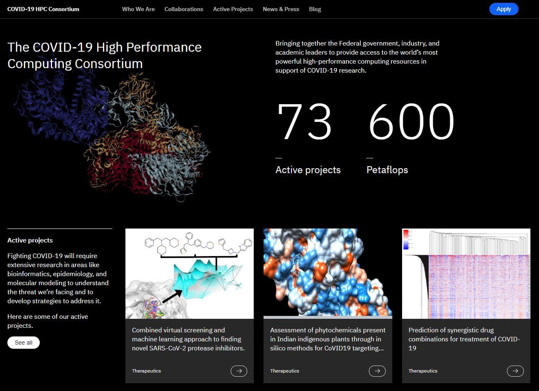 코로나19 HPC 컨소시엄 홈페이지 갈무리 화면