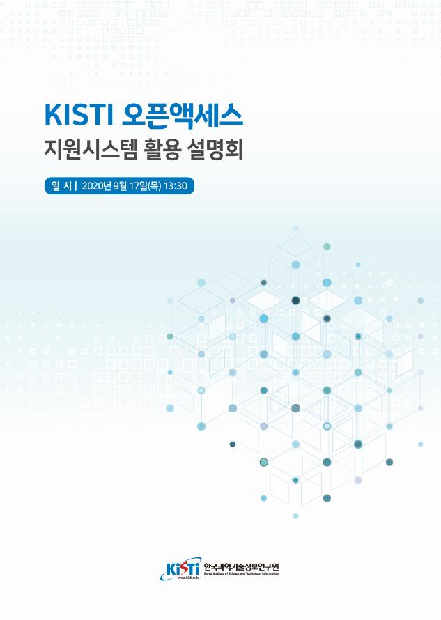 KISTI 오픈액세스 지원시스템 활용 설명회 / 일시: 2020년 9월 17일(목) 13:30 / 한국과학기술정보연구원