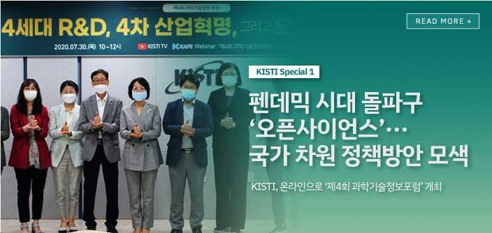[KISTI Special 1] 펜데믹 시대 돌파구 '오픈사이언스'...국가차원정책방안 모색 : KISTI, 온라인으로 '제4회 과학기술정보포럼'개최 / Read more