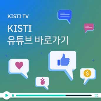 [KISTI TV] KISTI 유튜브 바로가기