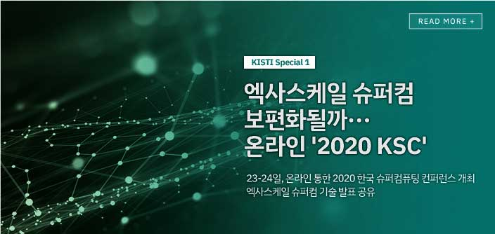[KISTI Special1] 엑사스케일 슈퍼컴 보편화될까...온라인 '2020 KSC' : 23-24일, 온라인 통한 2020 한국 슈퍼컴퓨팅 컨퍼런스 개최 엑사스케일 슈퍼컴 기술 발표 공유 / read more