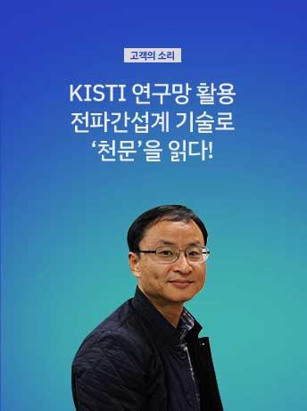 [고객의 소리] KISTI 연구망 활용 전파간섭계 기술로 '천문'을 읽다!