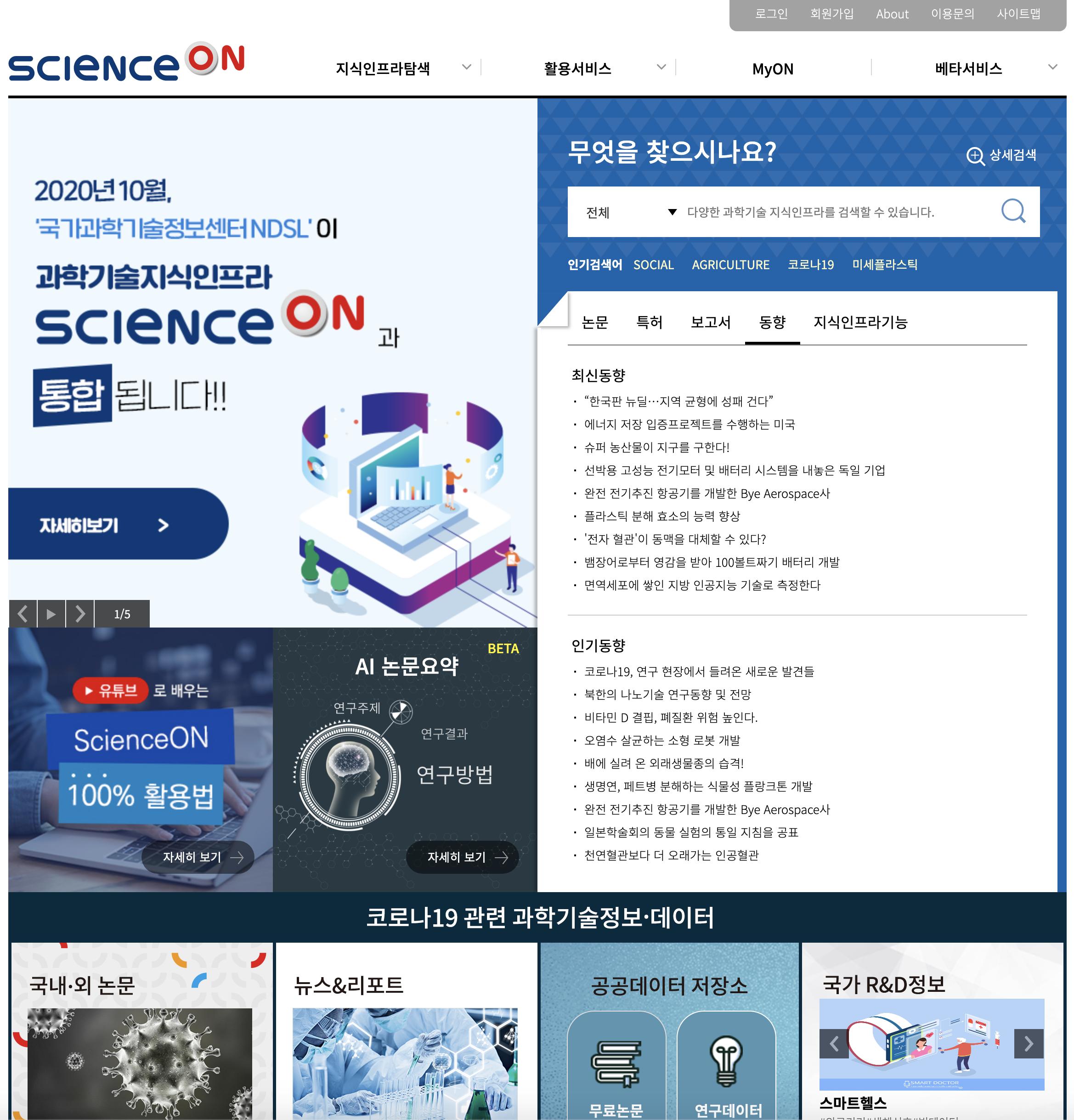 국가과학기술정보센터 NDSL 서비스와 통합되어 새로워진 ScienceON 메인화면