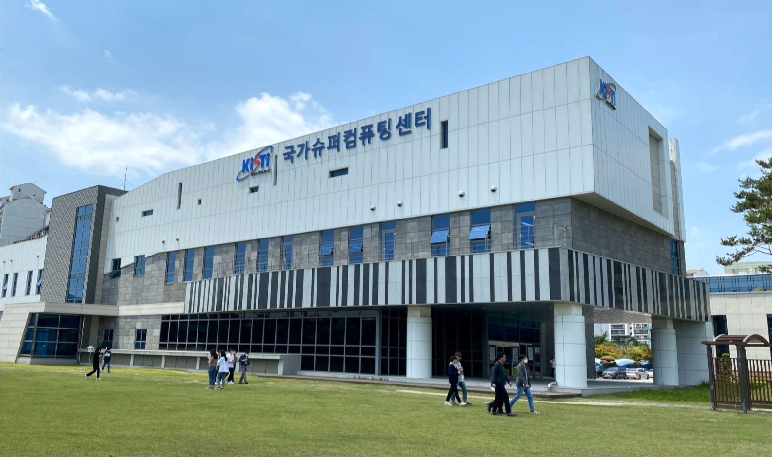 국가슈퍼컴퓨팅 센터