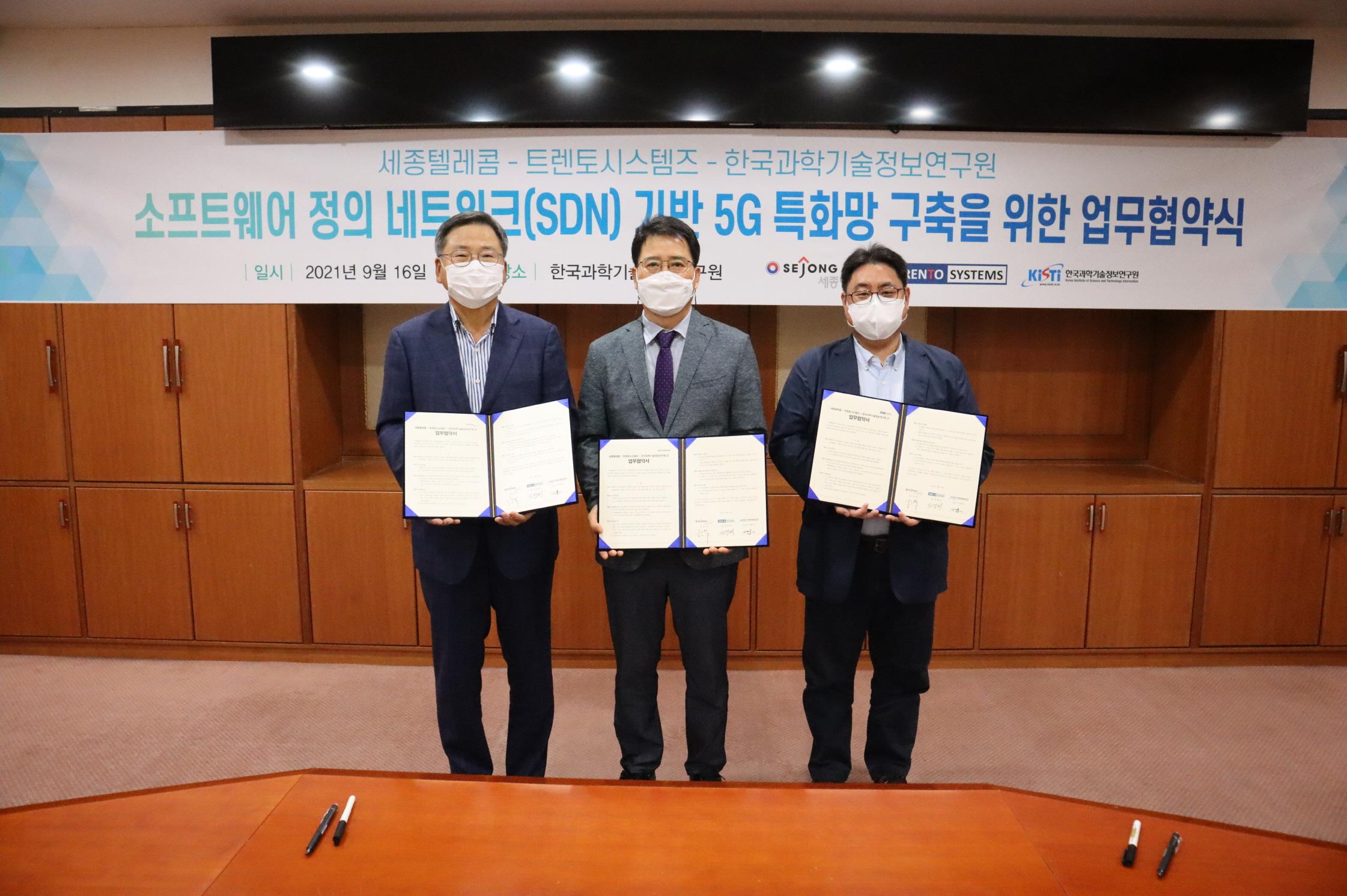 KISTI, 연구소기업 및 산업체와 5G 특화망 구축 개발 협력