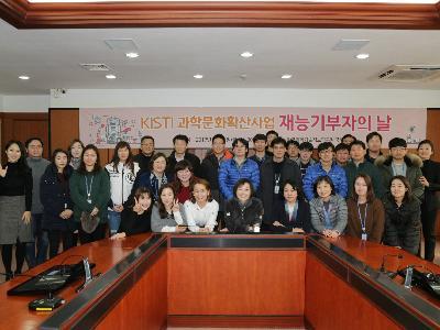 KISTI 과학문화확산 사업 재능기부자의  날 행사