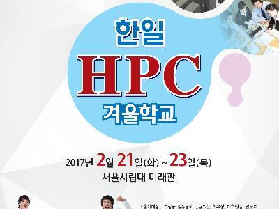 한일 슈퍼컴퓨팅 전문가 한자리에 모인다(한일 HPC 겨울학교 개최)