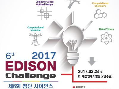 실험장비 대신, 가상실험환경에서 창의적 연구능력 겨룬다(제6회 EDISON SW 활용 경진대회 개최)