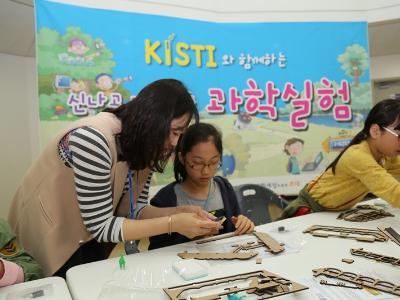 2017 KISTI와 함께하는 「꿈나무 과학멘토」 반석초등학교 5학년-초청과학교실