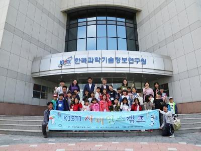 2017 KISTI와 함께하는 「사이언스캠프」