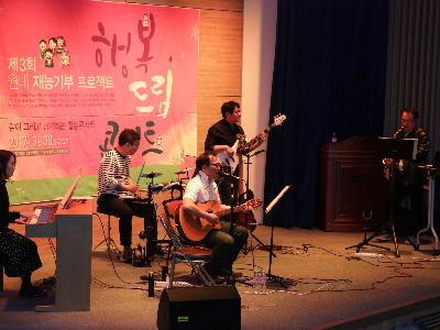 Music Concert by KISTI researhcers