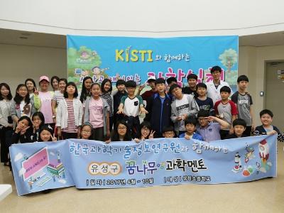 2017 KISTI와 함께하는 「꿈나무 과학멘토」 상원초등학교 6학년 첫번째-초청과학교실