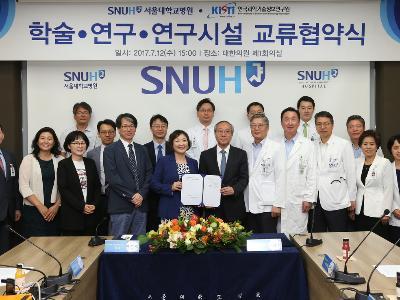 정밀의료 구현을 위한 KISTI와 서울대병원의 교류협약체결