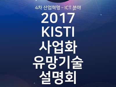 '2017 KISTI 사업화 유망기술 설명회' 개최