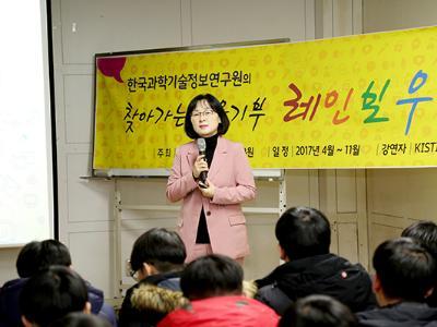 2017 찾아가는 교육기부 「레인보우토크」 '하남 남한고'편