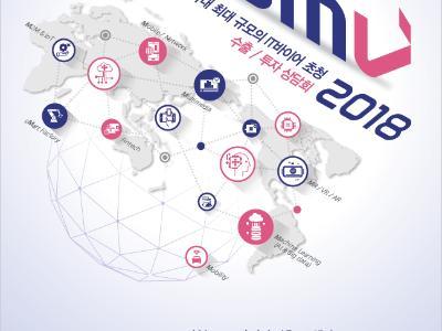 Global Mobile Vision 2018 참가 안내