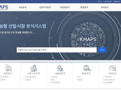 KISTI KMAPS, 한국지능정보시스템학회 지능형 서비스 대상 수상