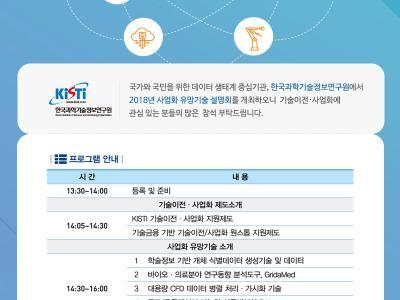 2018 KISTI 사업화 유망기술 설명회 참가안내