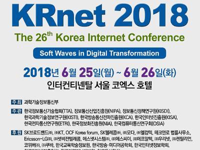 KRnet 2018 안내
