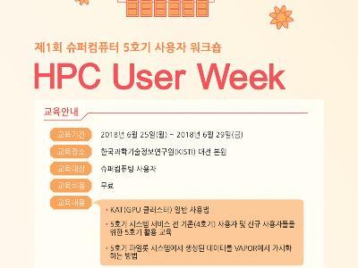 제1회 슈퍼컴퓨터 5호기 사용자 워크숍 HPC User Week