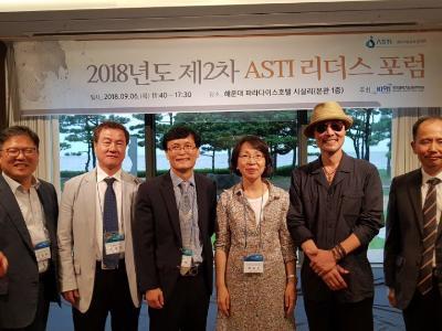 2018년 제2차 ASTI 리더스 포럼 이미지