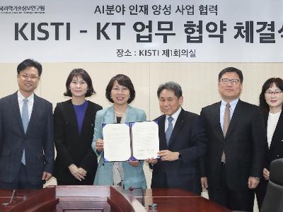 KISTI-KT, 데이터∙인공지능 분야 인재 함께 키운다