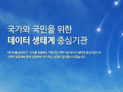 KISTI, 사이버 표적공격 대응기술 개발 선도