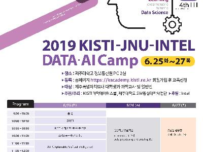 KISTI과학데이터스쿨, 제주 지역 '찾아가는 데이터·AI 캠프' 개최