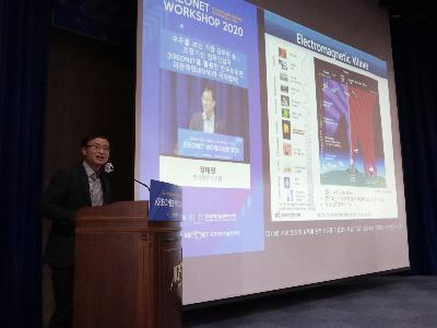 KISTI, KREONET Workshop 2020 개최
