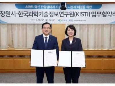 MoU with Changwon City to build Smart Innovation Industry Ecosystem image
