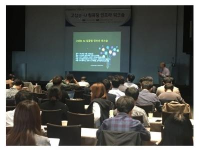Joint workshop with GIST on HPC Infrastructure image