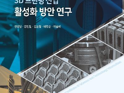 KISTI, '3D프린팅 산업 활성화 방안 연구' 출간