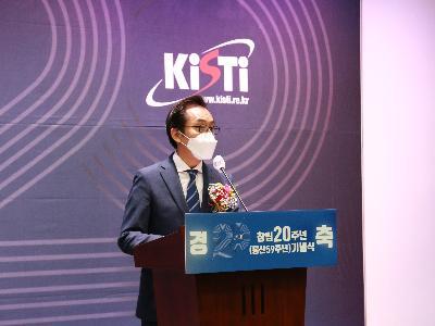 KISTI, 창립 20주년(통산 59주년) 기념식 개최
