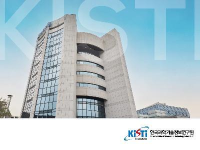 KISTI, 과학기술디지털융합본부 신설…디지털 전환 선도