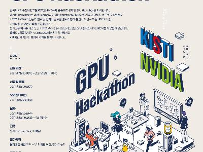 2021년 KISTI-NVIDIA GPU 해커톤 개최