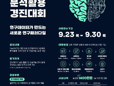 KISTI, 2021년 연구데이터·AI 분석활용 경진대회 개최